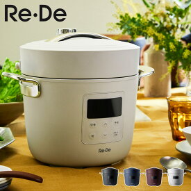 リデ Re・De 電気圧力鍋 なべ 電気 蒸し 炊飯器 電気鍋 マルチクッカー 電気なべ 煮込み クラッシー 簡単調理 家電 PCH-20L