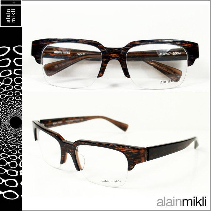 アランミクリ alain mikli メガネ 眼鏡 ダークブラウン BWN-41 AL0947 0004 セルフレーム サングラス メンズ レディース