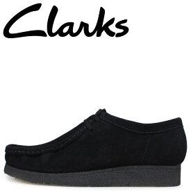 【最大600円OFFクーポン】Clarks クラークス ワラビー ブーツ メンズ レディース WALLABEE スエード ブラック 黒 26133279