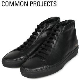 Common Projects コモンプロジェクト アキレス ミッド スニーカー メンズ ACHILLES MID ブラック 黒 1529-7547