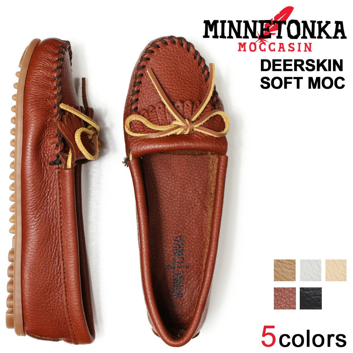 ミネトンカ モカシン MINNETONKA ディアスキン ソフト 正規品 DEERSKIN SOFT MOC レディース