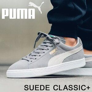 PUMAプーマスエードクラシックスニーカーSUEDECLASSIC+352634-66メンズレディース靴グレー[予約商品12/14頃入荷予定新入荷]