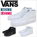 VANS SK8-HI スニーカー メンズ レディース バンズ ハイカット ヴァンズ 靴 ブラック ホワイト VN000TS9BJ4 VN000D5IW00 [3/22 追加入荷]