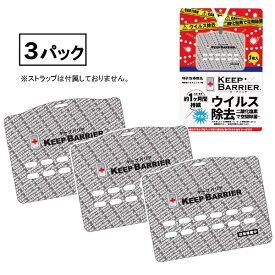 【3セット】【送料無料】 キープバリア Keep Barrier 携帯型 除菌