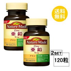 【2個セット】【送料無料】 ネイチャーメイド 亜鉛 60日分×2個セット (120粒) 大塚製薬 サプリメント nature made