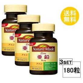 【3個セット】【送料無料】 ネイチャーメイド 亜鉛 60日分×3個セット (180粒) 大塚製薬 サプリメント nature made