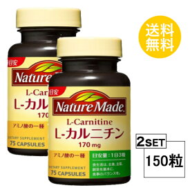 【2個セット】【送料無料】 ネイチャーメイド L-カルニチン 25日分×2個セット (150粒) 大塚製薬 サプリメント nature made