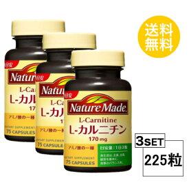 【3個セット】【送料無料】 ネイチャーメイド L-カルニチン 25日分×3個セット (225粒) 大塚製薬 サプリメント nature made