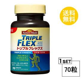 【送料無料】 ネイチャーメイド トリプルフレックス 14日分 (70粒) 大塚製薬 サプリメント nature made