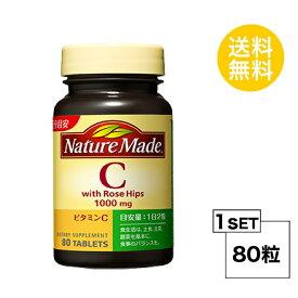 【送料無料】 ネイチャーメイド ビタミンC ローズヒップ 40日分 (80粒) 大塚製薬 サプリメント nature made