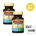 【2個セット】【送料無料】 ネイチャーメイド ビタミンE400 50日分×2個セット (100粒) 大塚製薬 サプリメント nature made