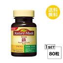 【送料無料】 ネイチャーメイド 鉄(アイアン) 40日分 (80粒) 大塚製薬 サプリメント nature made