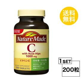 【送料無料】 ネイチャーメイド ビタミンC500 with ローズヒップ 100日分 (200粒) 大塚製薬 サプリメント nature made