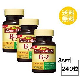 【3個セット】【送料無料】 ネイチャーメイド ビタミンB2 40日分×3個セット (240粒) 大塚製薬 サプリメント nature made