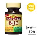 【送料無料】 ネイチャーメイド ビタミンB12 40日分 (80粒) 大塚製薬 サプリメント nature made
