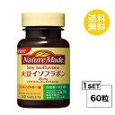 【送料無料】 ネイチャーメイド 大豆イソフラボン 60日分 (60粒) 大塚製薬 サプリメント nature made