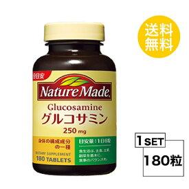 【送料無料】 ネイチャーメイド グルコサミン 30日分 (180粒) 大塚製薬 サプリメント nature made