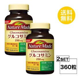 【2個セット】【送料無料】 ネイチャーメイド グルコサミン 30日分×2個セット (360粒) 大塚製薬 サプリメント nature made