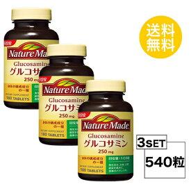 【3個セット】【送料無料】 ネイチャーメイド グルコサミン 30日分×3個セット (540粒) 大塚製薬 サプリメント nature made