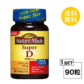 【送料無料】 ネイチャーメイド ビタミンD 1000 I.U. 90日分 (90粒) 大塚製薬 サプリメント nature made