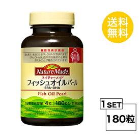 【送料無料】 ネイチャーメイド フィッシュオイル パール 45日分 (180粒) 大塚製薬 サプリメント nature made