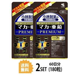 【2パック】【送料無料】 小林製薬 マカ・亜鉛 PREMIUM(プレミアム) 約30日分×2セット (180粒) 滋養サプリメント