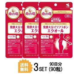 【3パック】【送料無料】 小林製薬 発酵大豆イソフラボン エクオール 約30日分×3セット (90粒) 健康サプリメント