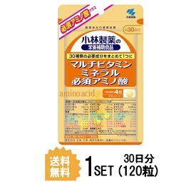 【送料無料】 小林製薬 マルチビタミン ミネラル 必須アミノ酸 約30日分 (120粒) ビタミンサプリメント 栄養機能食品 (ビタミンB1・ビオチン・ビタミンC・カルシウム・鉄)
