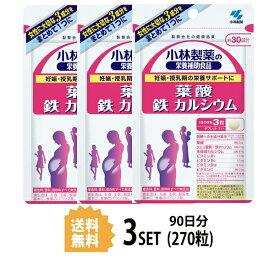 【3パック】【送料無料】 小林製薬 葉酸 鉄 カルシウム 約30日分×3セット (270粒) 健康サプリメント