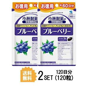 【2パック】【送料無料】 小林製薬 ブルーベリー お徳用 約60日分×2セット (120粒) 健康サプリメント