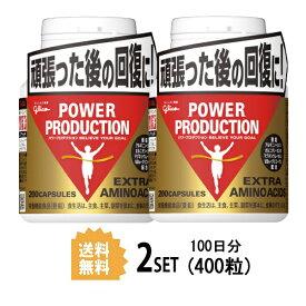 【2個セット】【送料無料】 グリコ パワープロダクション アミノアシッド 200粒×2セット 江崎グリコ