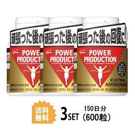 【3個セット】【送料無料】 グリコ パワープロダクション アミノアシッド 200粒×3 江崎グリコ