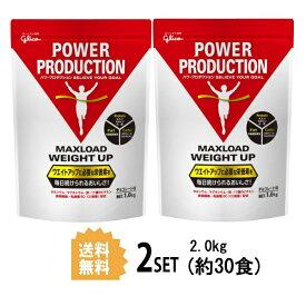 【2パック】 【送料無料】 グリコ パワープロダクション マックスロードウェイトアップ 1kg×2セット チョコレート味 Gulico 江崎グリコ