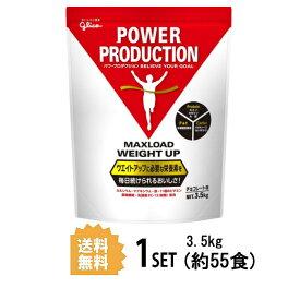 【送料無料】 グリコ パワープロダクション マックスロードウェイトアップ 3.5kg チョコレート味 Gulico 江崎グリコ