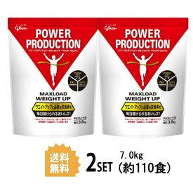【2パック】【送料無料】 グリコ パワープロダクション マックスロードウェイトアップ 3.5kg×2セット チョコレート味 Gulico 江崎グリコ