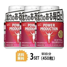 【3個セット】【送料無料】 グリコ パワープロダクション Gulico エキストラサバイブ 150粒×3セット 江崎グリコ