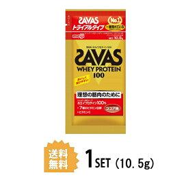 【送料無料】 明治 ザバス SAVAS ホエイプロテイン100 ココア味 トライアル 10.5g meiji