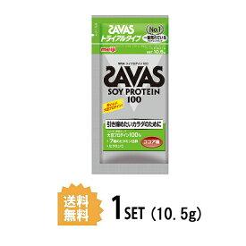 【送料無料】 明治 ザバス SAVAS ソイプロテイン100 ココア味 トライアル 10.5g meiji