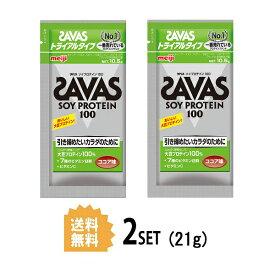 【2個セット】【送料無料】 明治 ザバス SAVAS ソイプロテイン100 ココア味 トライアル 10.5g×2個セット meiji