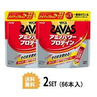【2個セット】【送料無料】明治ザバスSAVASアミノパワープロテインパイナップル風味4.2g×33本×2個セットmeiji