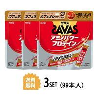 【3個セット】【送料無料】明治ザバスSAVASアミノパワープロテインカフェオレ風味4.2g×33本×3個セットmeiji