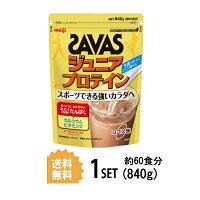 【送料無料】明治ザバスSAVASジュニアプロテインココア味60食分840gmeiji