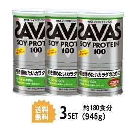 【3個セット】【送料無料】 明治 ザバス SAVAS ソイプロテイン100 ココア味 15食分 315g×3個セット meiji
