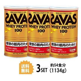 【3個セット】【送料無料】 明治 ザバス SAVAS ホエイプロテイン100 ココア味 18食分 378g×3個セット meiji