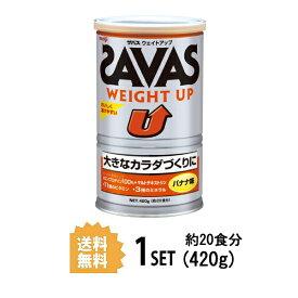 【送料無料】 明治 ザバス SAVAS ウェイトアップ バナナ味 20食分 420g meiji