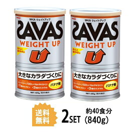 【2個セット】【送料無料】 明治 ザバス SAVAS ウェイトアップ バナナ味 20食分 420g×2個セット meiji