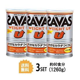 【3個セット】【送料無料】 明治 ザバス SAVAS ウェイトアップ バナナ味 20食分 420g×3個セット meiji