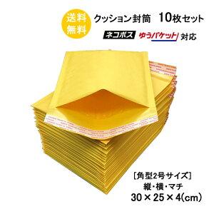 【送料無料】 クッション封筒 10枚セット 25×30cm 角型2号サイズ 封筒 緩衝材付 発送袋 プチプチ エアキャップ