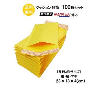 【送料無料】 クッション封筒 100枚セット 13×23cm 長形3号サイズ 封筒 緩衝材付 発送袋 プチプチ エアキャップ
