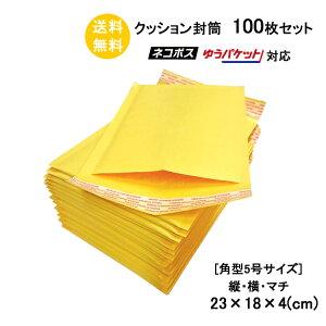 【送料無料】 クッション封筒 100枚セット 18×23cm 角型5号サイズ 封筒 緩衝材付 発送袋 プチプチ エアキャップ
